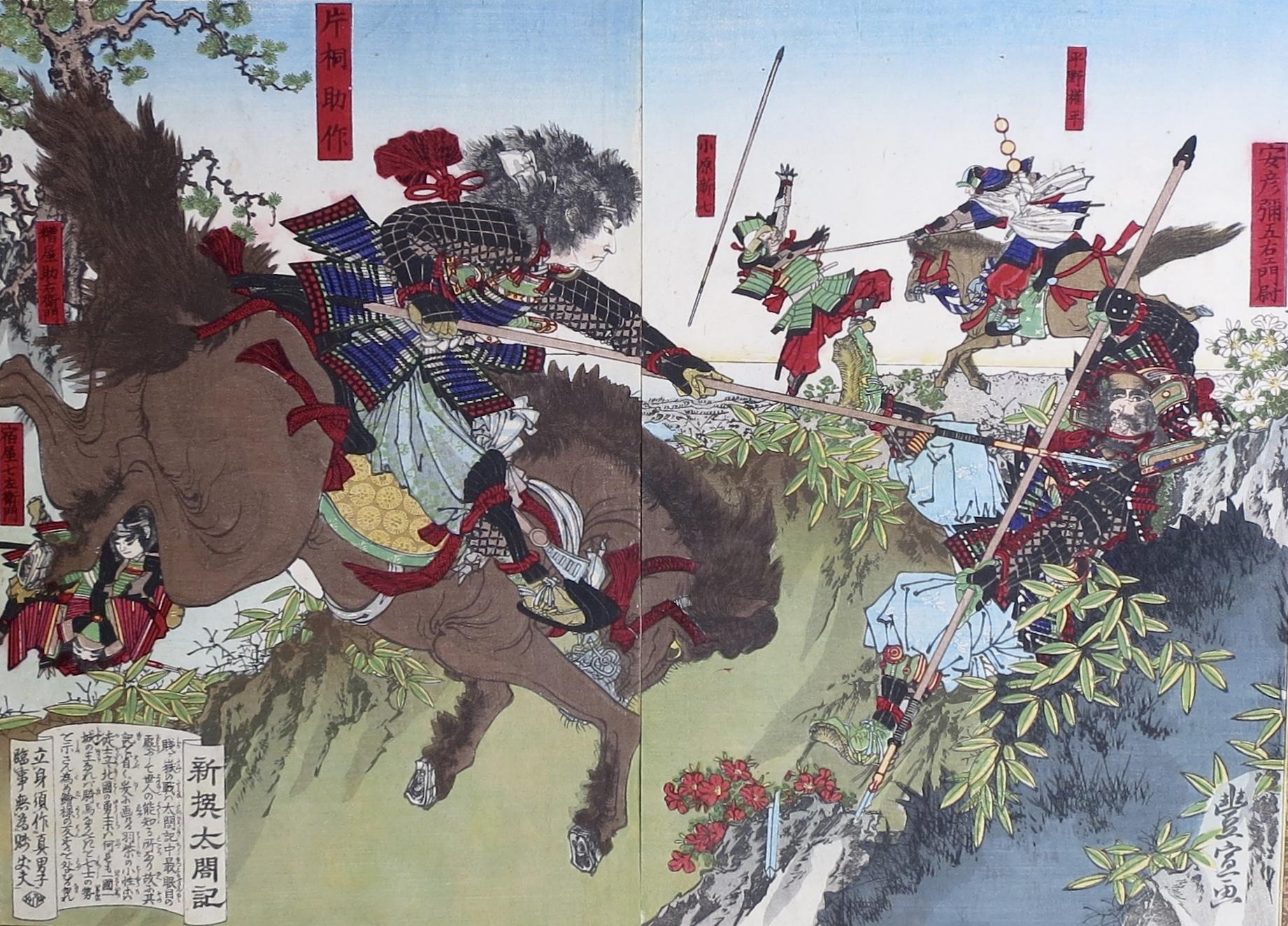 TOYONOBU Utagawa