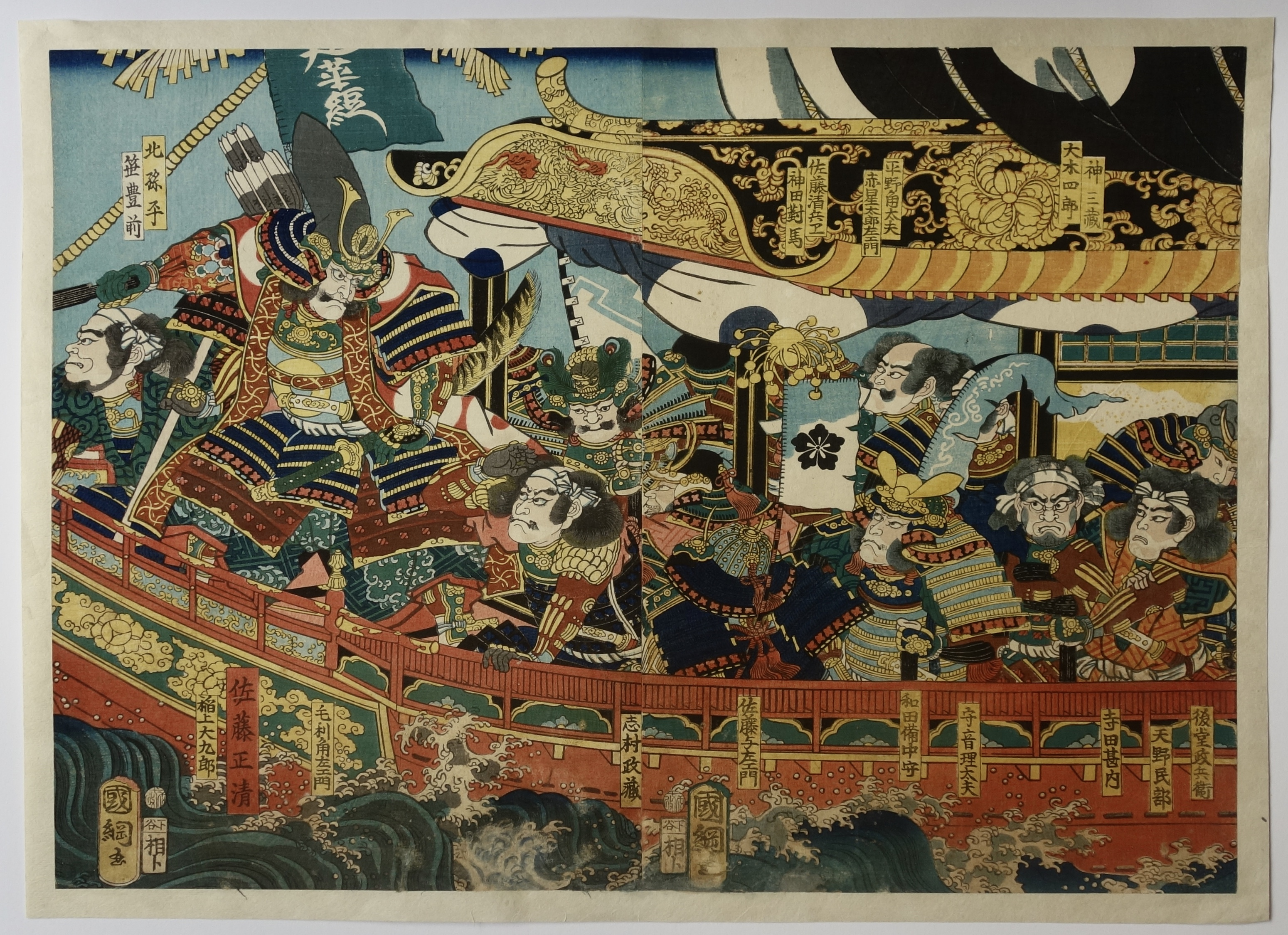 KUNITERU Utagawa II, dit aussi Kunitsuna II