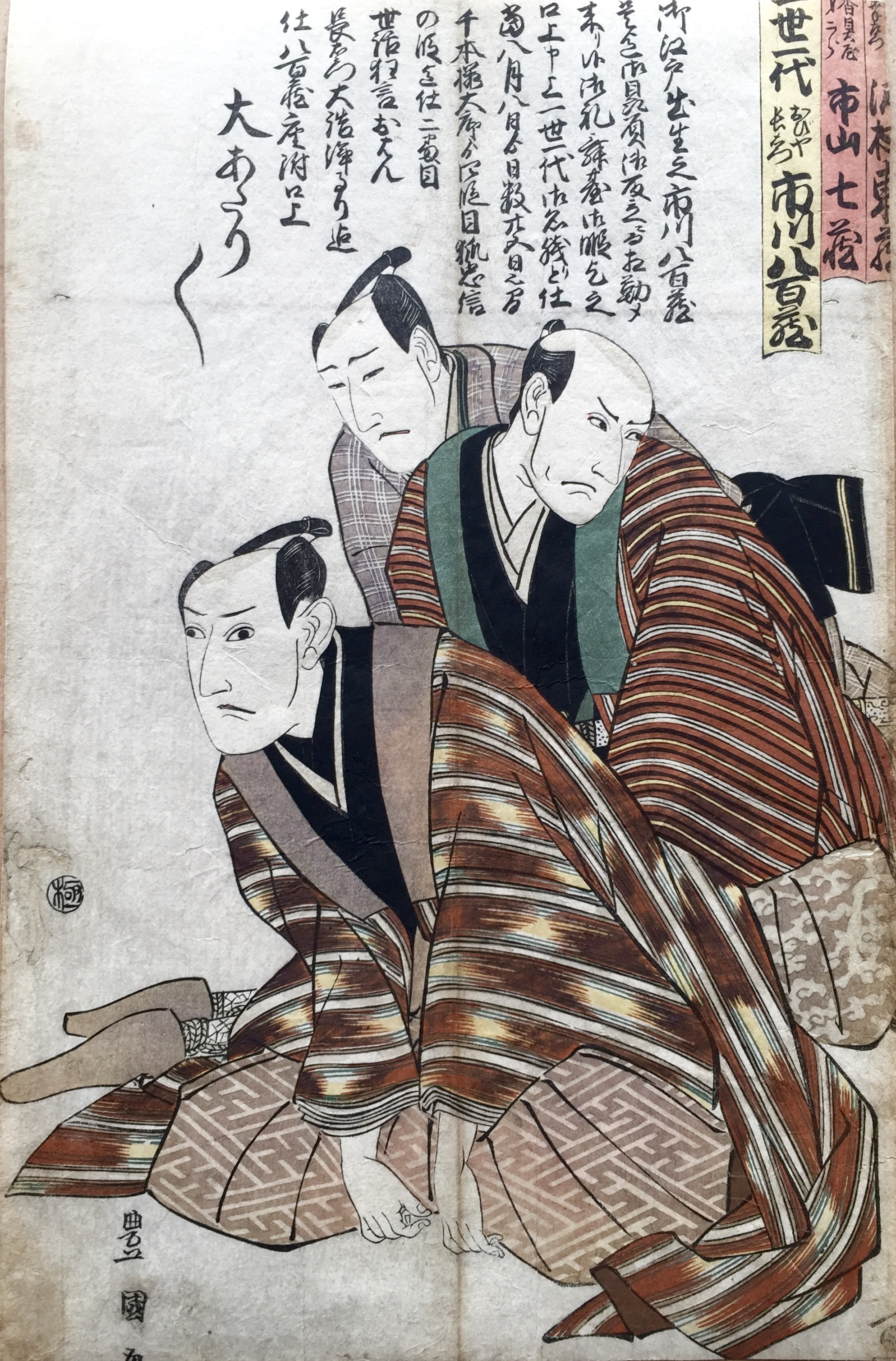 UTAGAWA Toyokuni, dit TOYOKUNI I