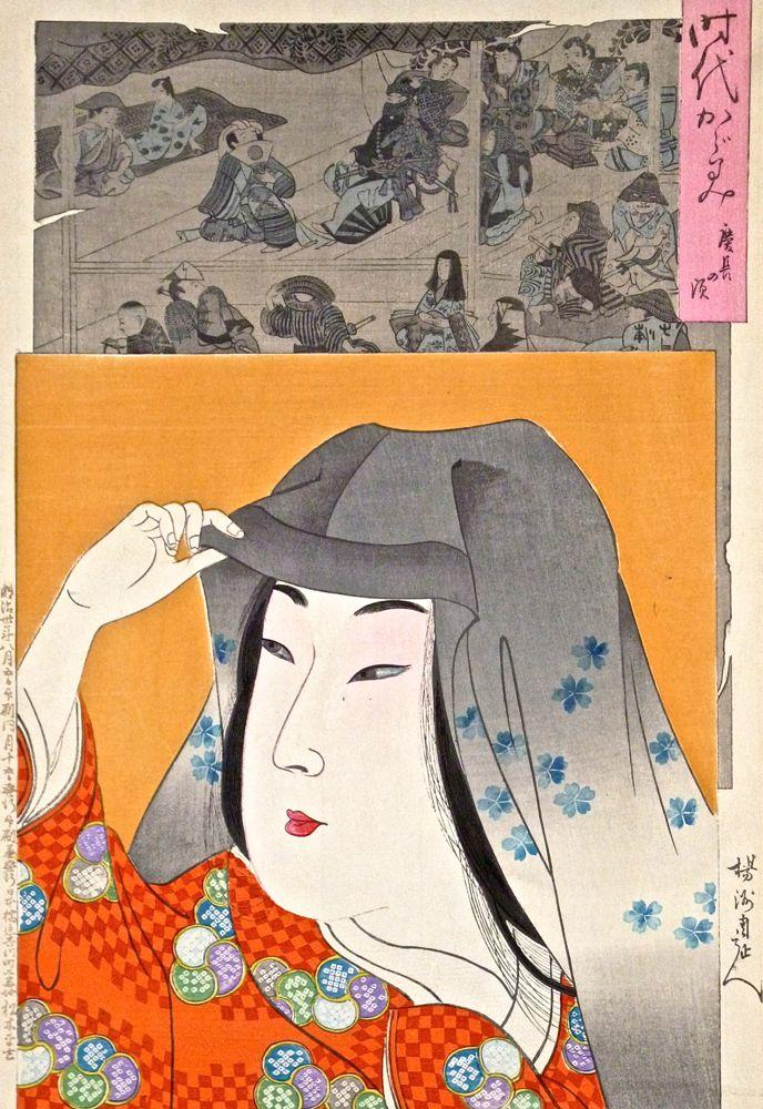 CHIKANOBU Toyohara