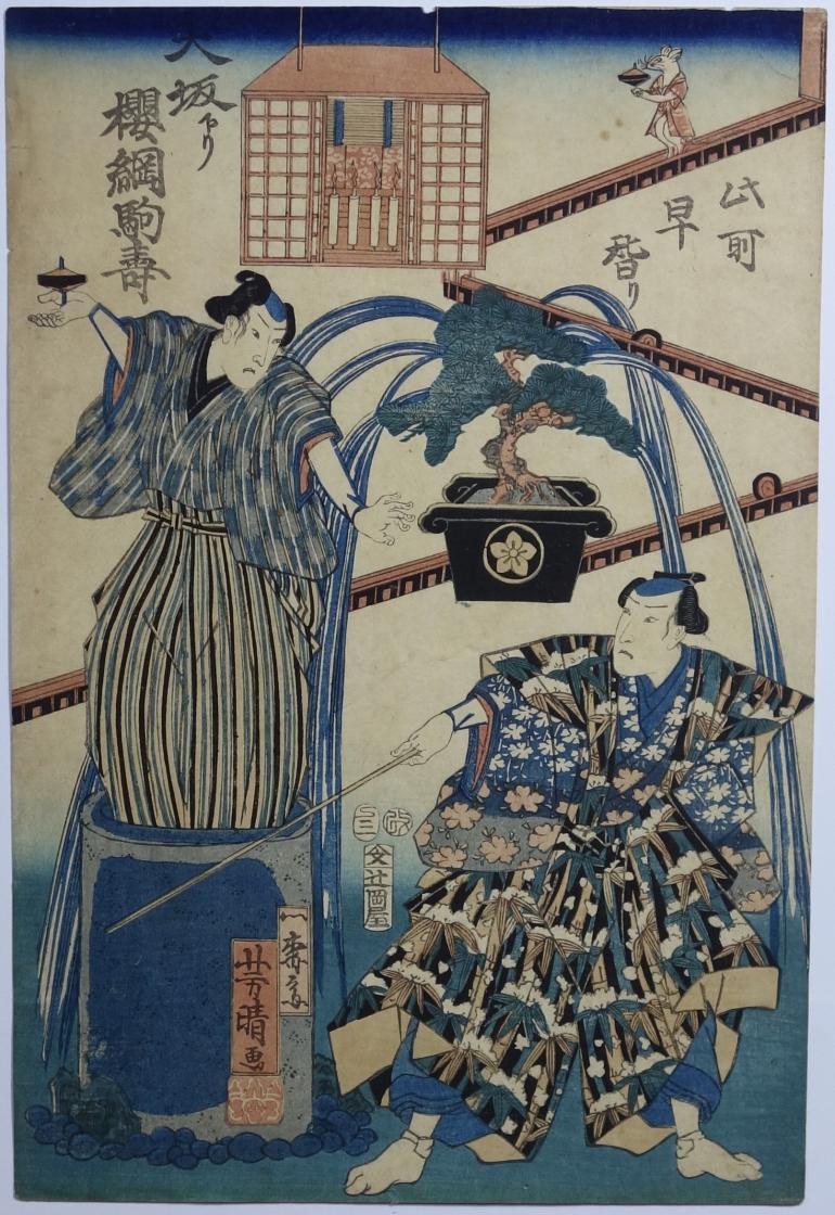 YOSHIHARU Utagawa