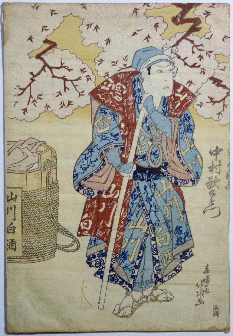 HOKUSHU Shunkosai