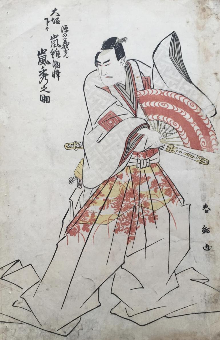 SHUNKÔ Katsukawa