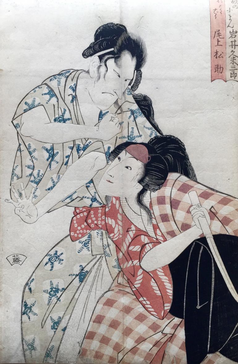 UTAGAWA Toyokuni, dit TOYOKUNI I (Attribuée à)