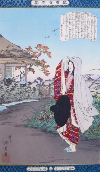 TANKEÏ Inoue Yasuji