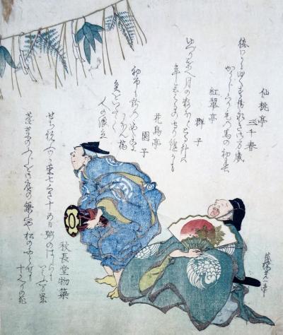 KOITSU Hokyo
