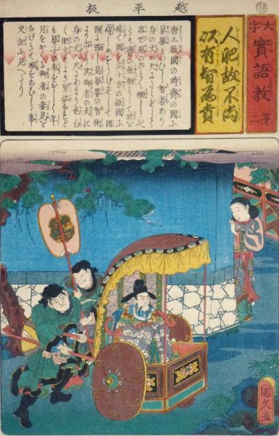 KUNIHISA Utagawa
